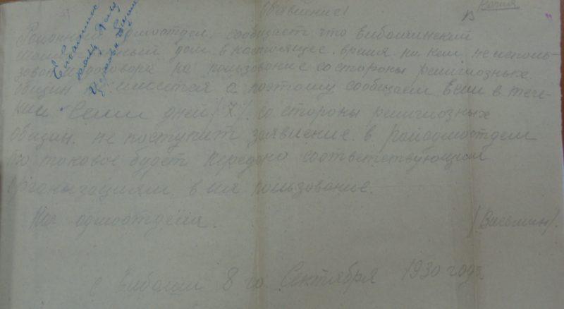 Елбаши, 1930 год, Архивные документы, ГАНО, Искитимский район,