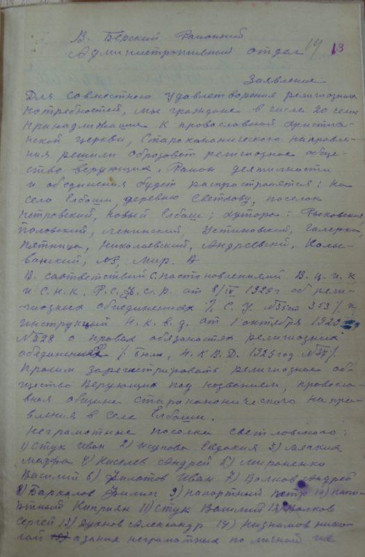 Елбаши, 1930 год, Архивные документы, ГАНО, Искитимский район, Бердлск, Заявление