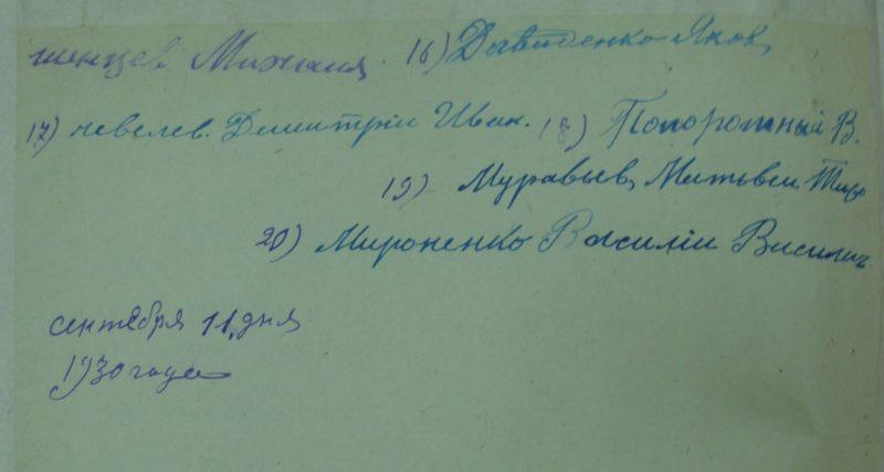 Елбаши, 1930 год, Архивные документы, ГАНО, Искитимский район, Бердлск, Заявление, Учереждение общины