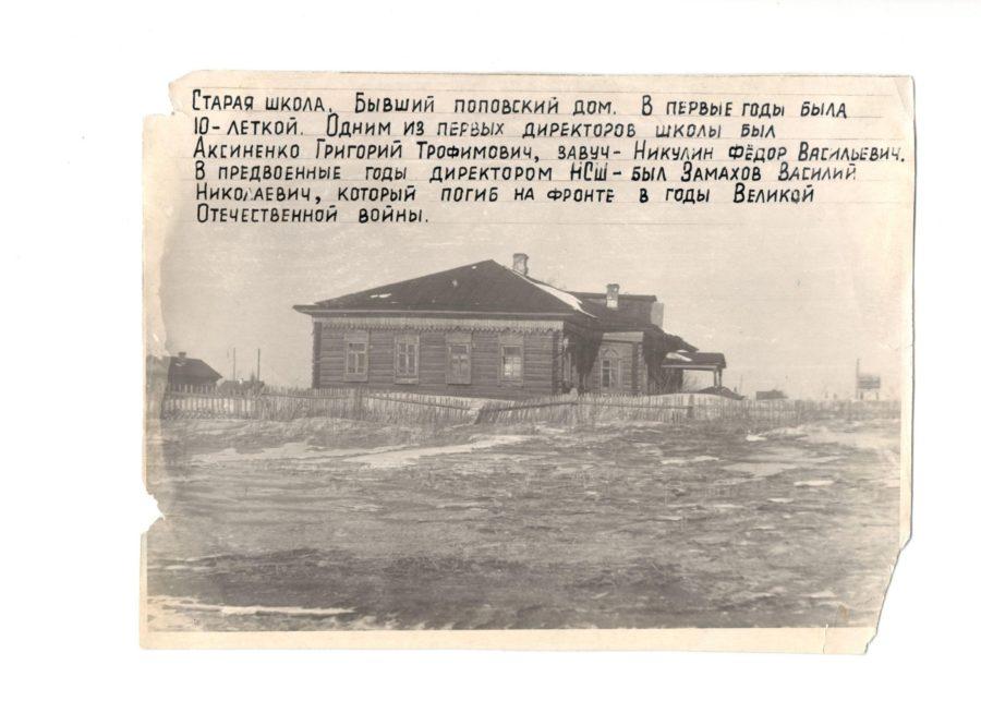 Новолокти, дом священника