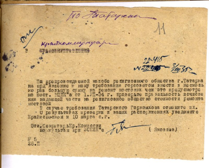Татарск, 1935 год, Архивные документы,