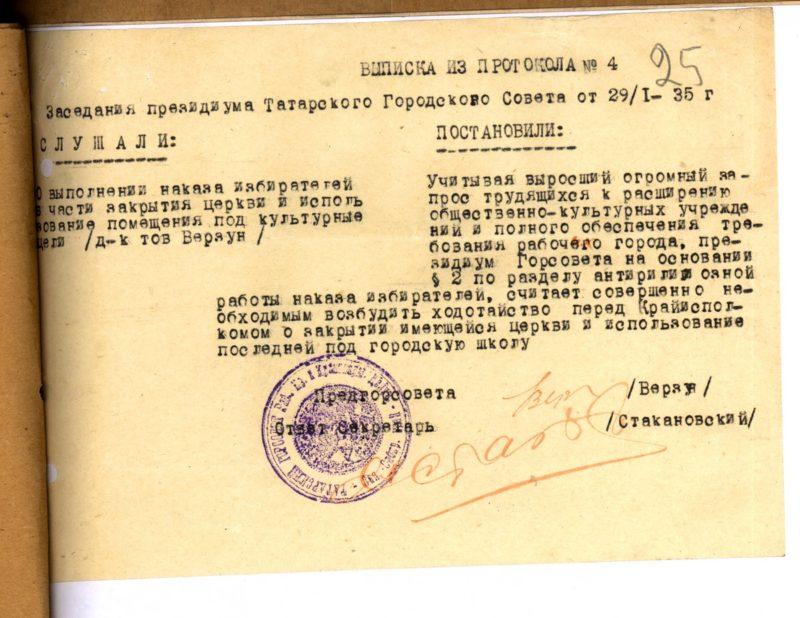 Татарск, 1935 год, Архивные документы