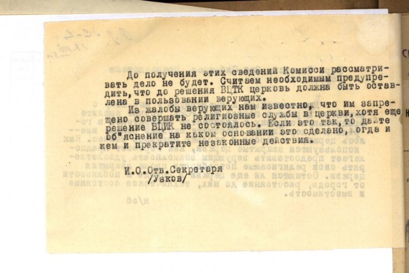 Татарск, 1935, Архивные документы
