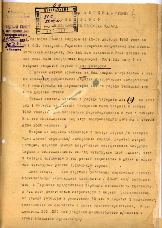 Татарск, 1935, Архивные документы, Москва, ВЦИК