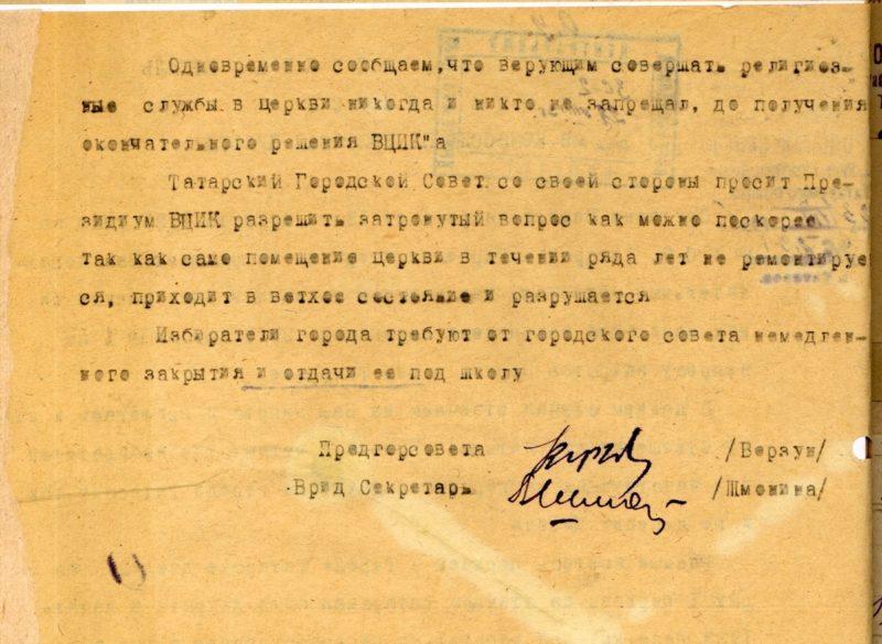 Татарск, 1935 год, Архивные документы, ВЦИК, Москва