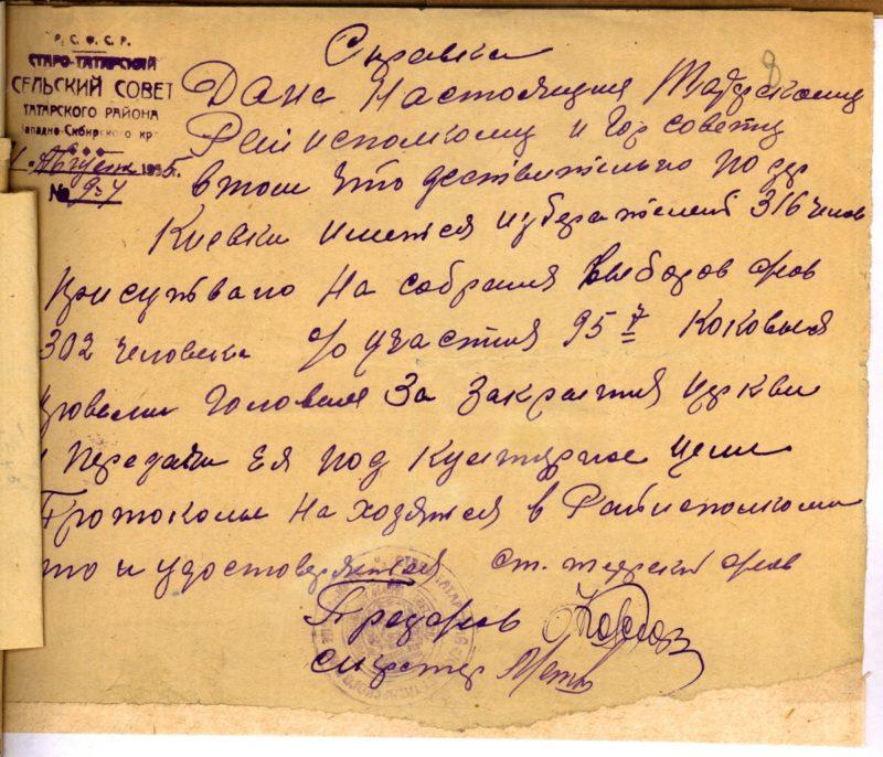Татарск, 1935 год, Архивные документы, статистика, справка