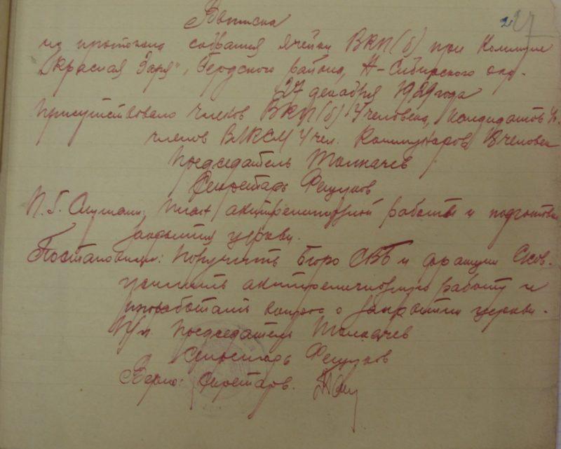 Елбаши, 1929 год, Архивные документы, ГАНО, Искитимский район, Союз воинствующих безбожников