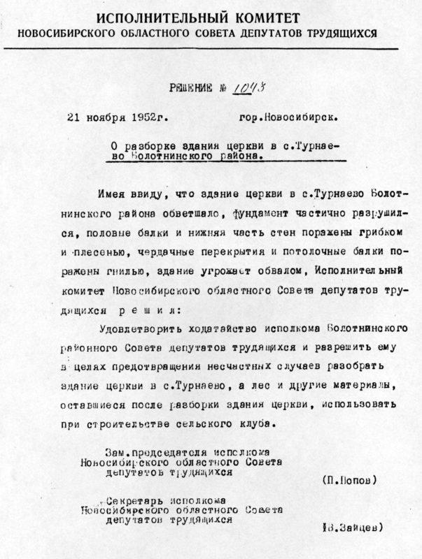 Турнаево, 1952 год, Архивные документы