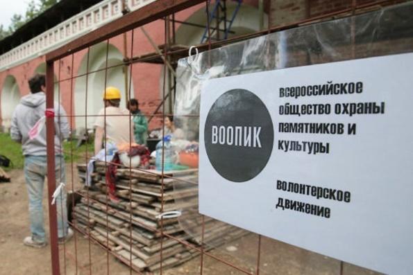 Министерство Культуры, ВООПИК, добровольчество, памятники культуры