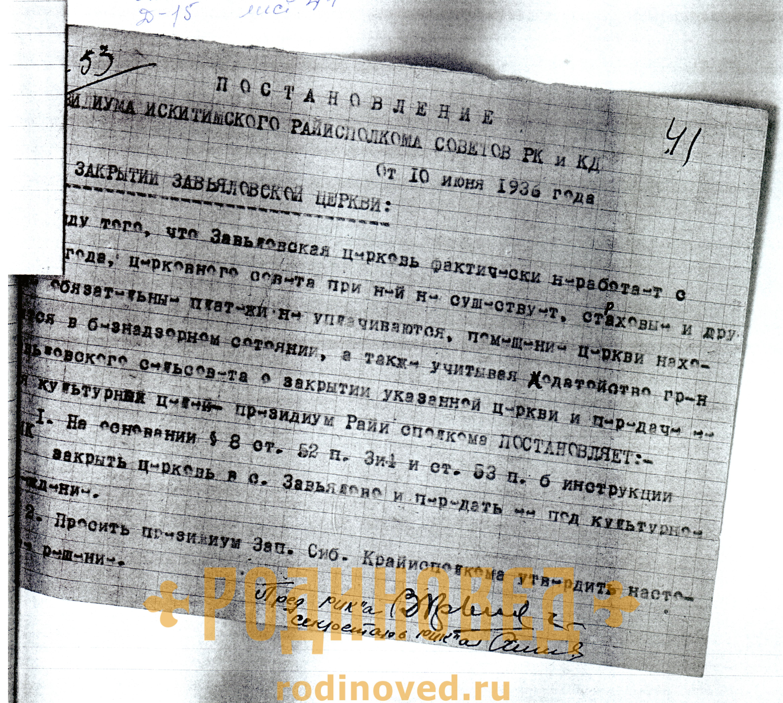 ОАСА Искитимского района НСО. Ф. 10. Оп. 1. Д. 15. Л. 41.