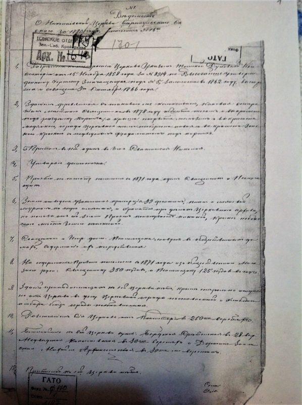 Ведомость о Николаевской Церкви за 1880 г. ГАТО Ф. 170, оп. 1, д. 1197, л. 1.