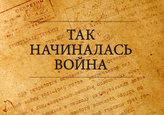 архивы, свидетельства, Великая Отечественная война (ВОВ)