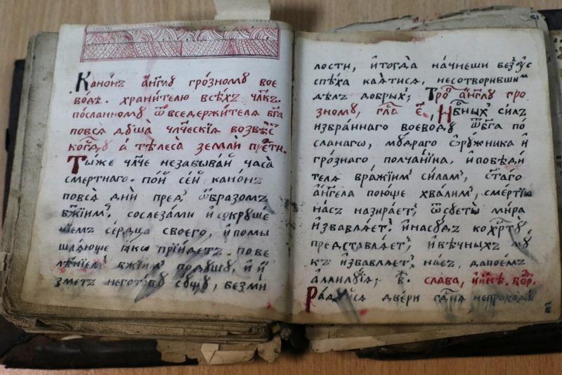 Бийск, НГУ, архивная практика, Часовник