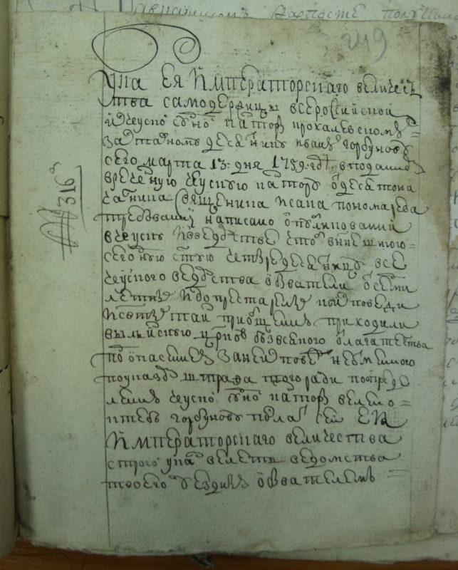 Бердск, Архивный документ, 1759 год, Бердский острог, императрица Елизавета Петровна