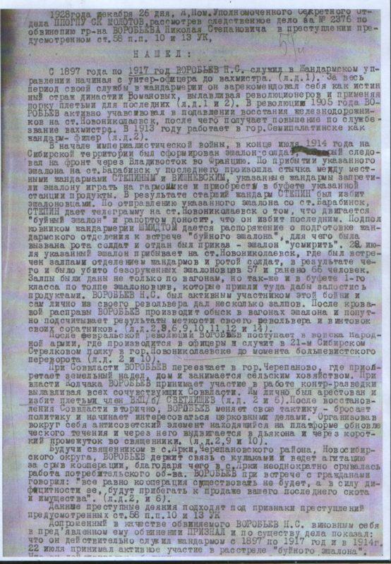 1928 год, Архивные документы, священник Николай Воробьёв, Черепаново, Следственное дело