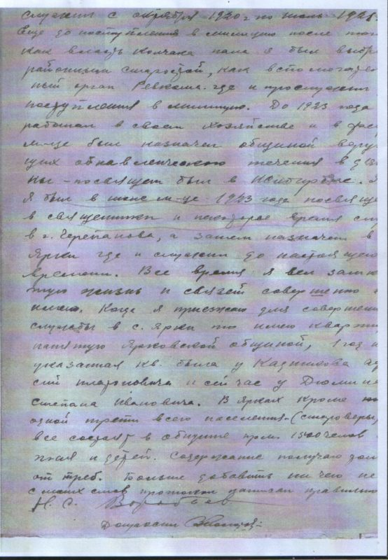 1928 год, Архивные документы, священник Николай Воробьёв, Черепаново, Автобиография