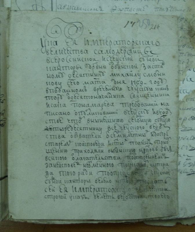 ГАНО, Архивные документы, 1759 год, священник Исак Пономарёв, десятник Михаил Смонинов, императрица Елизавета
