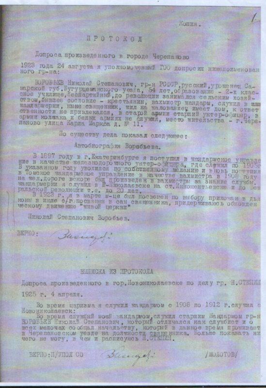 1923 год, Архивные документы, протокол допроса, священник Николай Воробьёв, Черепаново