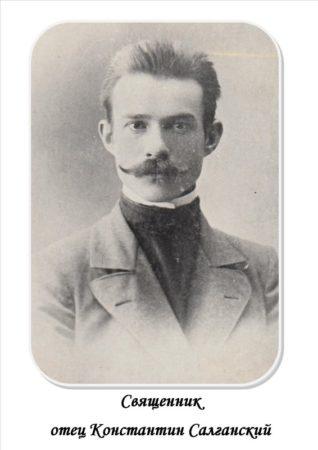 Священник Константин Салганский, 1908 год, фотография