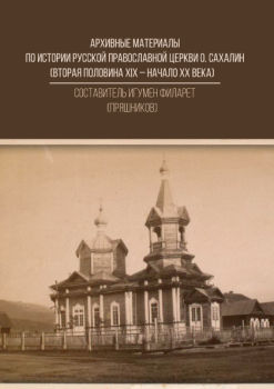 Сахалин, Православие в крае, книга, документы, Санкт-Петербург