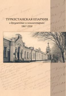Туркестан, Узбекистан, архивные документы, книга, Ташкент