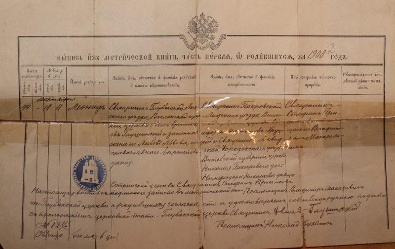 священник Нил Глушинский, Глубокская церковь, Виленская область, 1900 год, Архивные документы, выписка из метрической книги