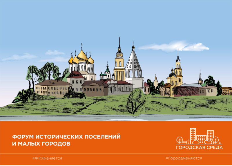 Форум малых городов и исторических поселений