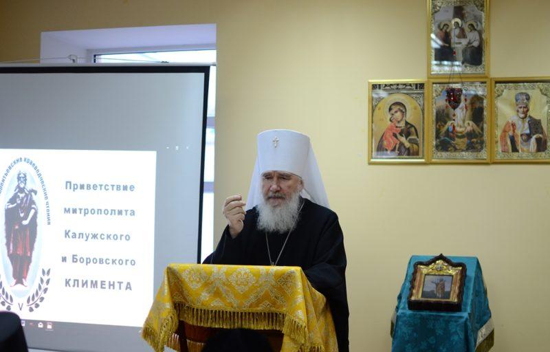 Калуга, конференция, митрополит Климент, жизнь монастырей, мощи святых