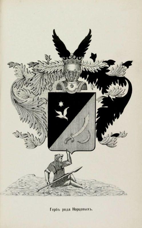 Норцов Алексей Николаевич (18598722;1922) 12