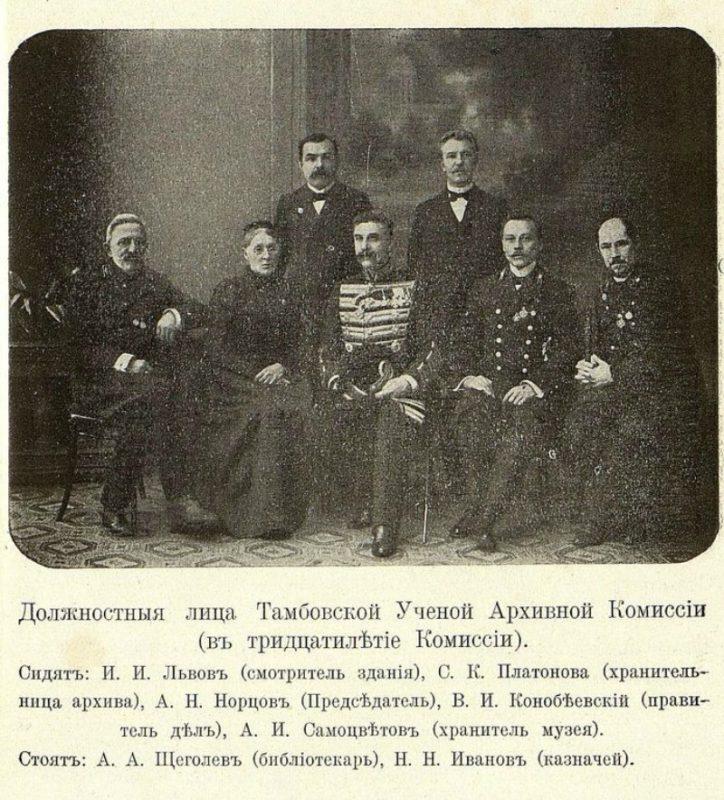 Норцов Алексей Николаевич , краевед, генеалог
