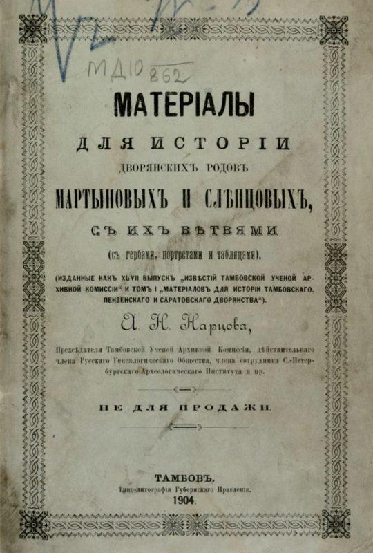 Норцов Алексей Николаевич (1859−1922) 8