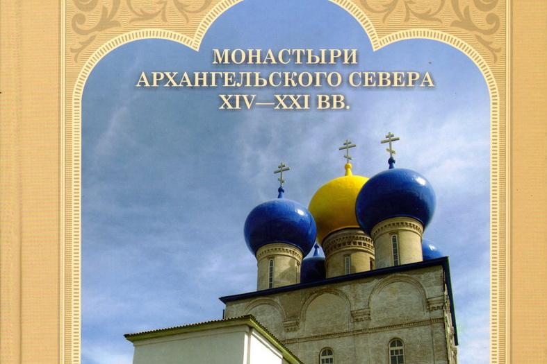 Монастыри, книга,  переиздание, Архангельск, Поморье
