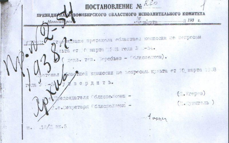 Архивные документы, ГАНО,