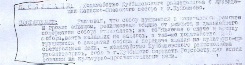 ГАНО, Архивные документы, 1938 год, Каинск, Спасский собор