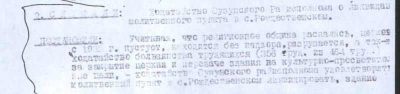 Рождественское, ГАНО, Архивные документы, 1938 год, Сузунский район