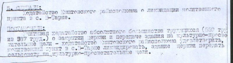 ГАНО, Архивные документы, 1937 год, Кыштовский район, Верх-Тарка