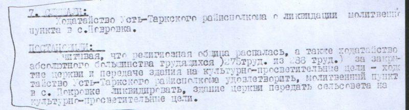 ГАНО, Архивные документы, 1937 год, Усть-Тарский район, Покровка