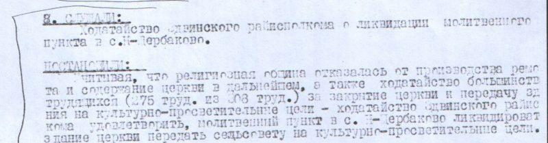 ГАНО, Архивные документы, 1937 год, Сузунский район, Новощербаки