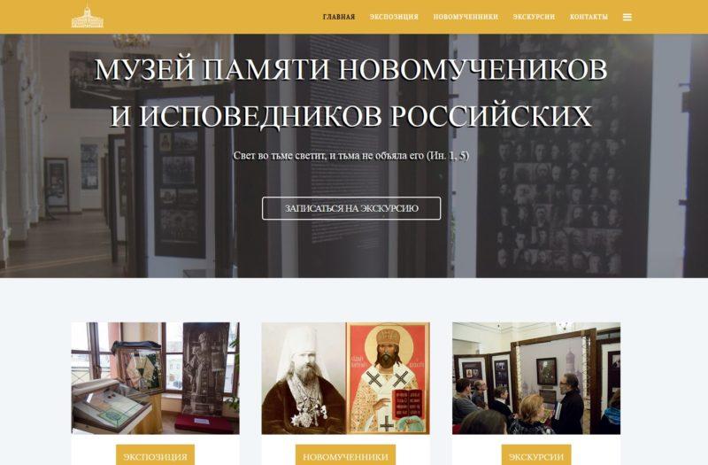 музей, интернет-проект, официальный сайт, Москва, ПСГТУ, Музей памяти новомучеников и исповедников Российских