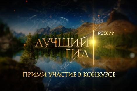 конкурс, РГО, 2018