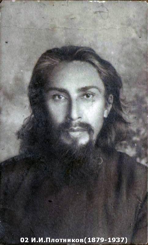 И.И.Плотников(1879-1937)