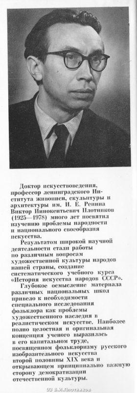 03 В.И.Плотников