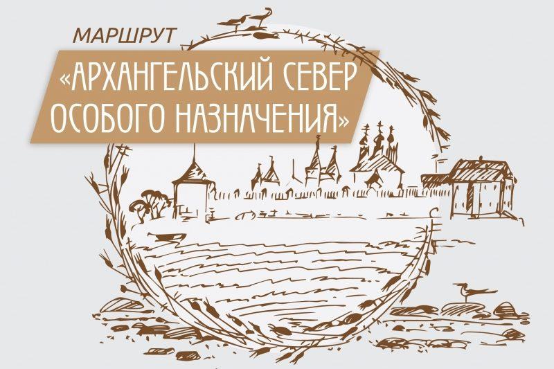 Архангельск, Новомученники, паломничество увеоквечивание памяти, Соловки