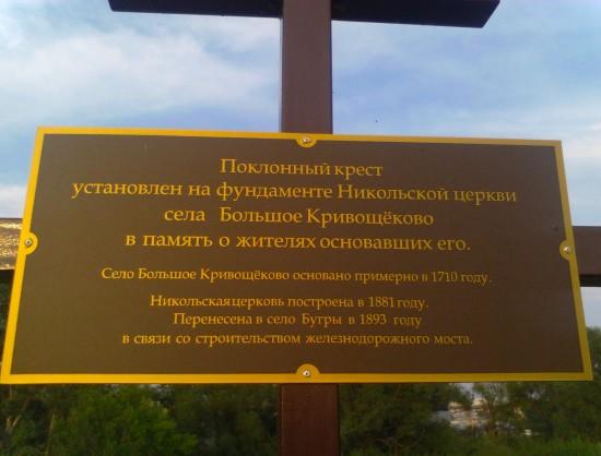 Новосибирск, археология, Большое Кривощевоко, Четвертый мост