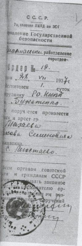 Архивное дело, 1937 год, Иаков Мазаев, Ордер