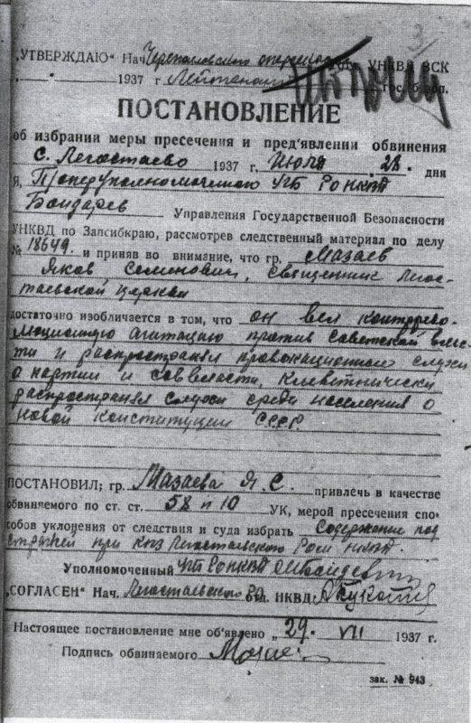 Архивные документы, 1937 год, Яков Мазаев, Постановление об избрании меры пресечения и предъявлении обвинения