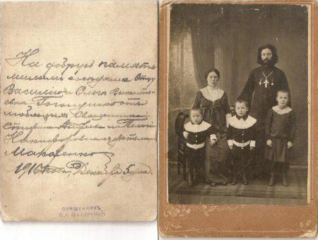 Семейство священника Макаренко, с которым дружил о.Василий в Сибири, 1916г.