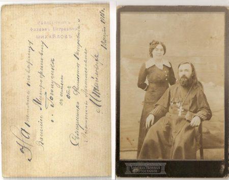 Семейство священника Михайлова, с которым дружил о.Вас илий в Сибири, 1915г.