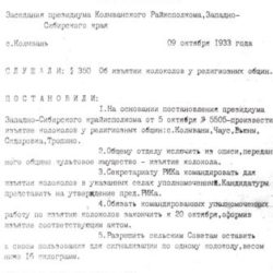 Протокол Изьятие колокола
