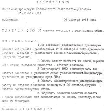 Протокол об изъятии колоколов